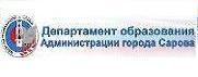 Департамент образования Администрации г.Саров